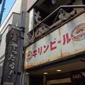 写真: 新宿界隈 (新宿区新宿)