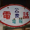 Photos: 祐天寺駅界隈 (目黒区祐天寺)