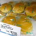 呉名物 メロンパン コッペパン melonpan 広島市中区基町 そごう広島店 本館 地下1階
