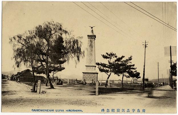 Photos: 日清戦争凱旋碑 広島宇品凱旋紀念碑 大正前期
