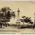 日清戦争凱旋碑 広島宇品凱旋紀念碑 大正前期