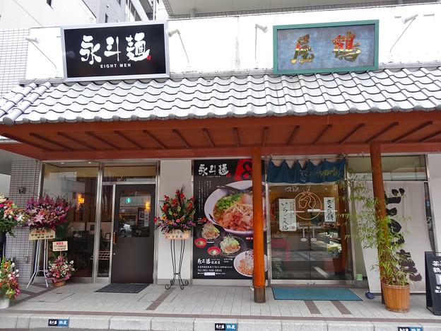 永斗麺 段原店 茶房 鶴屋 広島市南区段原2丁目