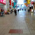 Photos: 西国街道 平田屋町 銘板 広島市中区本通 いとや前