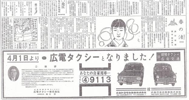 広電タクシー発足 広告 中国新聞 朝刊 昭和38年1963年4月3日