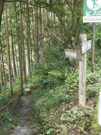 御岳渓谷遊歩道入口