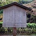 Photos: 近衛邸の説明