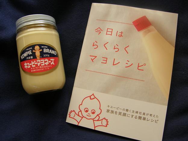 マヨネーズ&マヨレシピ