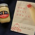 Photos: マヨネーズ&マヨレシピ