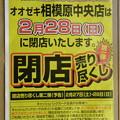 Photos: オオゼキ 相模原中央店・・・閉店
