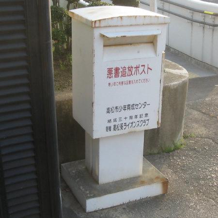 鬼無のアレ