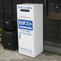 Photos: 近江塩津のアレ