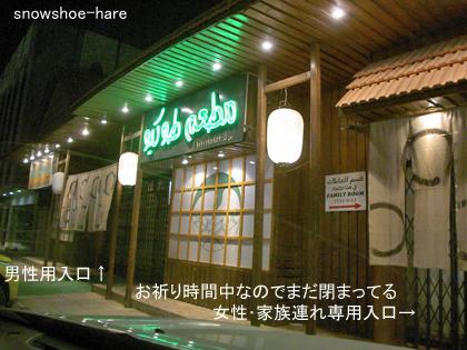 リヤドの東京レストラン(過去の姿)