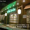 Photos: リヤドの東京レストラン(過去の姿)