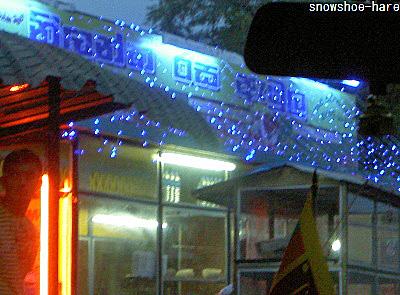 明かりのついた小さな店