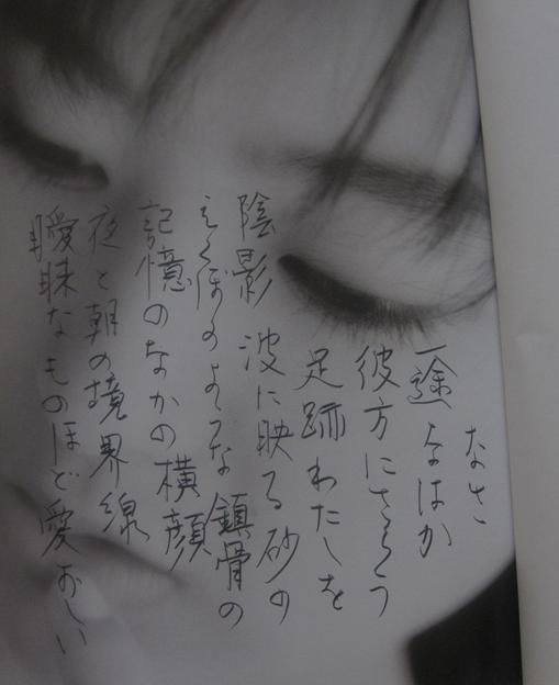noriko sakai / white girl