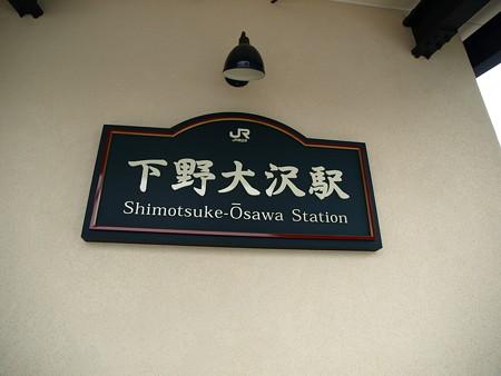 下野大沢駅36