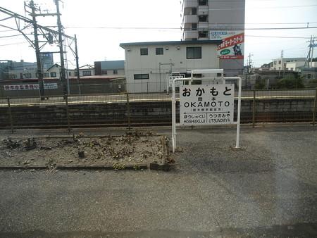 岡本駅名標