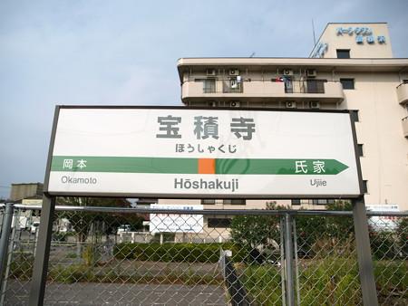 宝積寺駅2