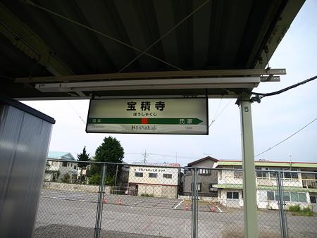 宝積寺駅9