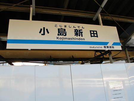工事中の小島新田駅1