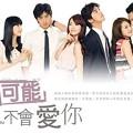台湾ドラマ イタズラな恋愛白書
