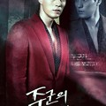 韓国ドラマ 主君の太陽