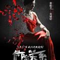 Photos: 中国韓国合作映画 危険な関係