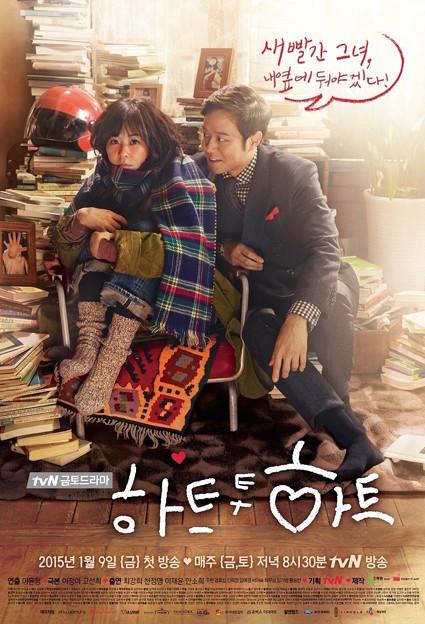 韓国ドラマ ハート・トゥ・ハート