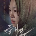 韓国映画 海にかかる霧