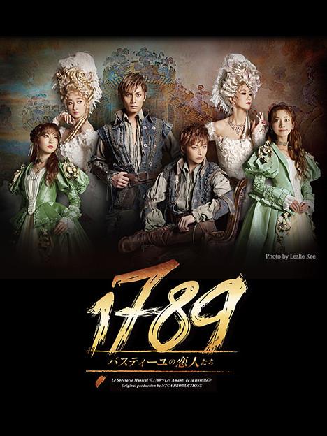 ミュージカル 1789 -バスティーユの恋人たち-