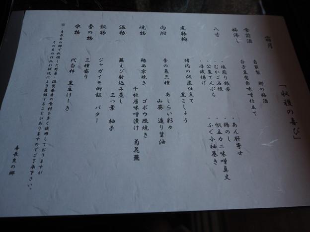 会席料理「収穫の喜び」献立 Japanese Cuisine at Sunainosa-to