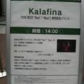 ラゾーナ川崎 ルーファ広場