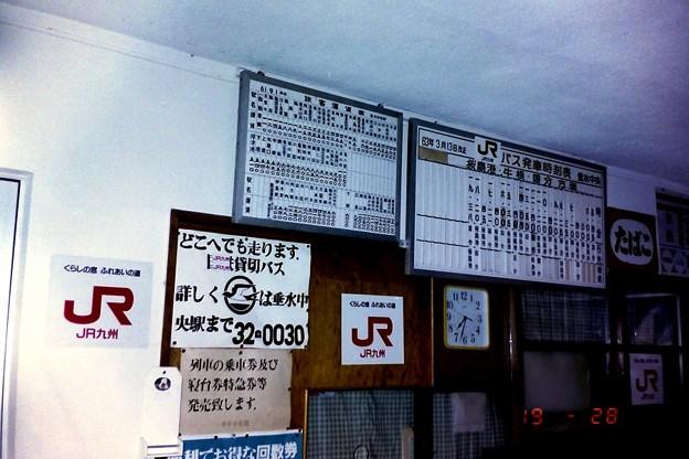 198808-06 垂水中央駅 JR九州(直営)バス