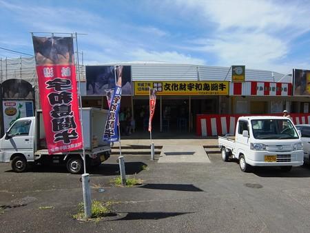 宇和島闘牛和霊大祭場所01