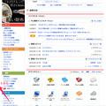 Photos: スクリーンショット_2014-08-23_13_45_31