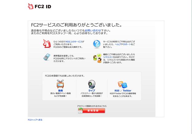 Photos: FC2退会6