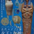 古代エジプト展のチラシ