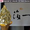 写真: 金箔のかがやきソフトクリーム891円
