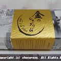 写真: 金のシュークリームパッケージ