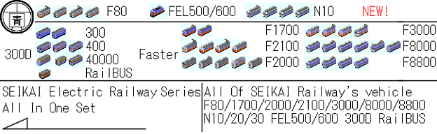 seikai_er_all