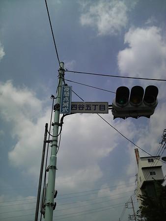 四谷五丁目交差点