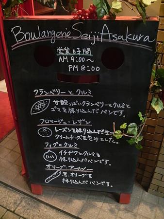 BOULANGERIE SEIJI ASAKURA_黒板