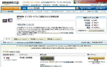 2011.11.22 Amazon プリンターインク販売 分類