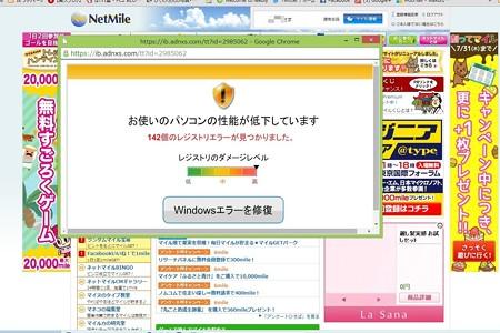 2014.07.23 机 PC性能低下 迷惑メッセージ