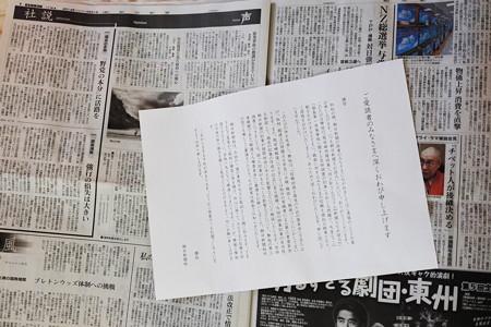 2014.09.21 新聞 声