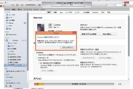 2014.09.27 iPad iTunes APP同期出来ず