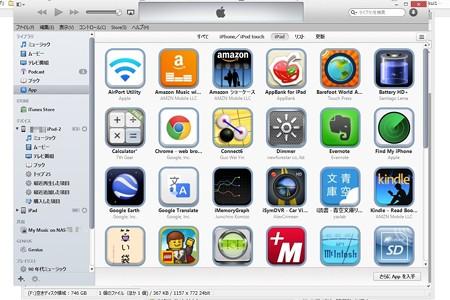 2014.10.14 Apple support iPadからAPP全て削除