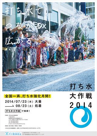 2014.08 新聞広告「打ち水大作戦」 広告デザイン賞