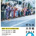 写真: 2014.08 新聞広告「打ち水大作戦」 広告デザイン賞