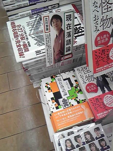 写真: 渋谷の山下書店入ったらレジ前の棚前に吉笑さんの「現在 落語論」が平...